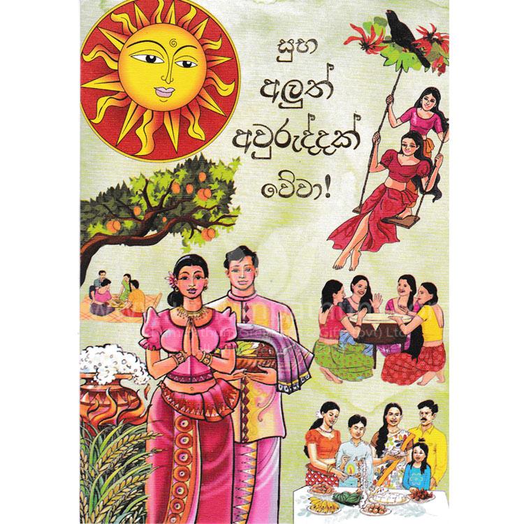 http://www.uthumpathum.com/New Year Card